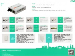 深圳市光网科技有限公司   光纤连接组件_光无源器件_光通信设备 (1)