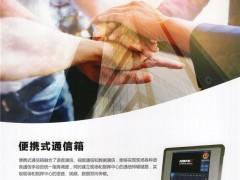 河北远东通信系统工程有限公司   公安通信_人防/应急_轨道交通 (1)
