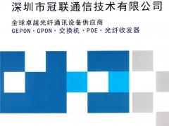 深圳市冠联通信技术   光纤连接器_光纤适配器_光纤分路器 (1)