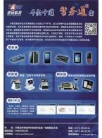 内蒙古银安科技开发有限责任公司   CRT彩色数控显示器_LCD液晶显示器_微型计算机 (3)