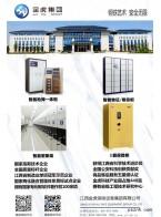 金虎保险设备集团有限公司   智能安防_智能钢制家具_档案装具 (1)