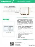 深圳市万佳安物联科技股份有限公司   物联网产品_Ai系智能产品_可视对讲 (1)