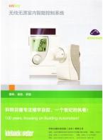 科特贝德机电设备有限公司    室内自动化_自动控制站_传感器 (1)