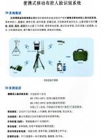 博思廷科技有限公司   智能安防_智能交通_智能消防 (1)
