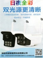 深圳市安联视界科技有限公司    监控摄像机_摄像头_监控器材 (1)