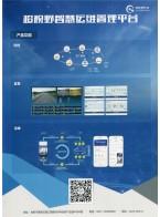 安徽超视野智能科技有限公司   人工智能_大数据_机器视觉 (1)