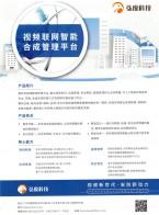 广州森导运动控制技术有限公司     视频联网智能合成管理平台_视频云服务平台_智能运维平台 (1)
