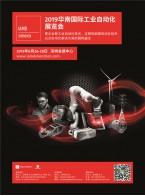 2019华南国际工业自动化展览会   ( 2018年四百家厂商名录及展位号 )  2018华南自动化展 (20)