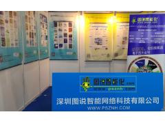 图说智能化网在3A25展台上等您来2018华南工业智造展12月5-7日深圳会展中心隆重开展
