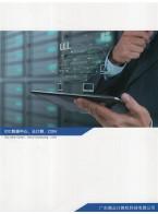 广东腾正计算机科技有限公司    数据安全 _云计算_DNS&CDN (1)