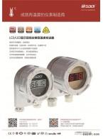 上海模数仪表有限公司  过程控制仪表  温度变送器  多国仪表展 (11)