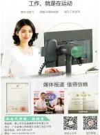 佛山市百运通健康科技有限公司  颈椎健康电脑支架 (1)