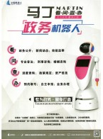 小船信息科技(上海)有限公司      可乐机器人_ 马丁机器人_小船BoatOS云平台 (1)