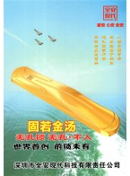 深圳市全安现代科技有限责任公司   安防监控摄像机_电子产品_弱电工程 (1)