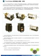 深圳市天乐思科技有限公司   计算机图像处理_计算机视觉系统_机器人 (1)
