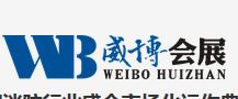 河南威博会展服务有限公司
