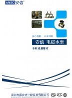 深圳市拓安信计控仪表有限公司   MAG-AX电池供电电磁流量计_MAG-AX安信电磁水表_AXWL涡街流量计 (1)