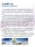 郑州芯力波通信息技术有限公司   无线充电装备_通信装备_电子装备  物联网技术 (1)