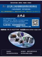 2019第十九届中国国际电机博览会暨发展论坛   电机  机械装备  汽车  电器  风机 (1)