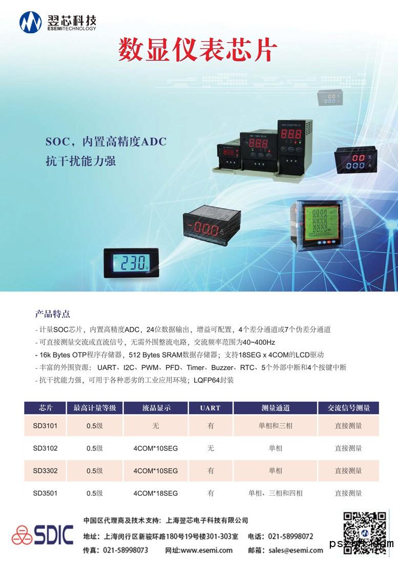 翌芯&晶华(传感器-变送器-专用芯片)-5