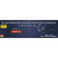 2019第23届中国西安国际供热采暖与建筑环境技术设备展览会