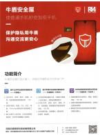 河南芯盾网安科技发展有限公司   安全固件_芯片_终端 (1)
