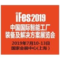 iFes2019中国国际智能工厂装备及解决方案展览会