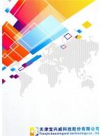 天津宝兴威科技股份有限公司   OLED显示及照明_电磁屏蔽材料_智能家居 (1)