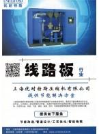 上海优耐特斯压缩机有限公司 空气压缩机 氯乙烯压缩机 工艺压缩机 (1)
