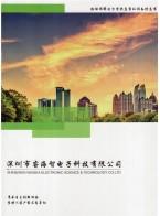 深圳市睿海智电子科技有限公司   无线传感网络系统平台_无线接入设备_物联网技术 (1)