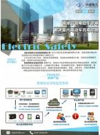 上海华建电力设备股份有限公司   水泵控制器_多功能继电器装置_照明控制器 (1)
