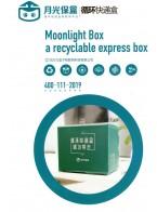 四川巧盒子物联网科技有限公司              可循环环保快递盒_环保包装箱_快递盒 (1)