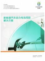 福建省昌德胶业科技有限公司 热熔胶  有机硅 环氧胶 (2)