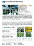 深圳市金时裕电子有限公司   HDI盲埋孔PCB 八层沉金阻抗板  六层精密金手指卡板 (1)