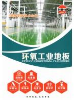 衢州艾科科技有限公司 地面环境领域 武器装备领域 轨道交通领域 (2)