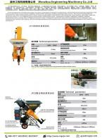 温州工程机械有限公司  螺杆式砂浆喷涂机 活塞式砂浆喷涂机 挤压式砂浆喷涂机 (1)