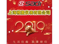 上海模数新年寄语 2019企业新年寄语之二十四