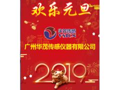 广州华茂新年寄语 2019企业新年寄语之二十五
