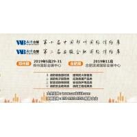 2019年第10届中国郑州国际消防安全及应急产业博览会