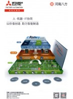 八方自动化设备有限公司 三菱变频器 三菱PLC 三菱人机界面 三菱伺服 (1)