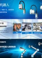 广州尔腾智能装备有限公司  机器人  高端智能装备 (1)