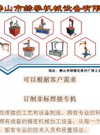 广州赫攀焊接设备有限公司  数控自动化焊接设备  数控焊接机器人  数控焊接专机  数控焊接专用设备  焊接机械手  焊接电位器 (1)