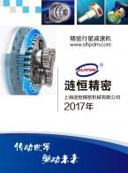 上海涟恒精密机械                   精密行星减速机  精密伺服减速机  精密蜗轮减速机  精密螺旋升降机  精密齿轮减速机 (1)