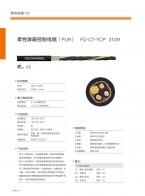 上海旭达特种电缆有限公司  工业特种电线电缆  柔性电缆  高柔性电缆  拖链电缆  高柔性拖链电缆  机器人电缆  工业总线 (1)