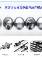 深圳市台宝艾传动科技有限公司  线性导轨  滚珠丝杆  旋转花键  旋转螺母  滚珠花键  螺杆支撑架  直线轴承 (1)