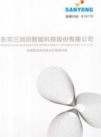 东莞三润田智能科技股份有限公司 冲压机械手 激光设备 非标设备 (1)