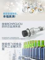 浙江邦飞利传动设备有限公司         变频器、光伏逆变器、再生系统和伺服电机 (1)