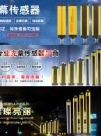 东莞市英邦自动化设备有限公司   光幕传感器、超薄光栅、光纤放大器、接近开关、激光传感器、LED数字显示屏厂家 (1)