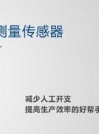 广州晶准测控技术有限公司  容栅传感器 量表系列介绍 百分表 千分表 测微计系列介绍 测微计 集线器 显示盒 数显角度尺系列 数显角度尺 (1)
