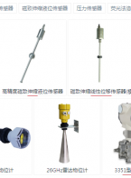 巴顿斯科技有限公司  磁致伸缩类位移、直线位移传感器、拉绳式位移传感器、磁致伸缩液位传感器、压力/液位变送器、温度变送器、开关类传感器 (1)